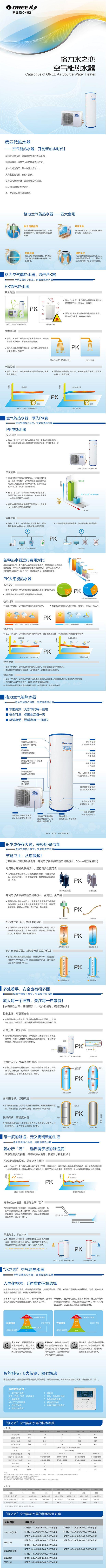 格力水之恋家用热水器