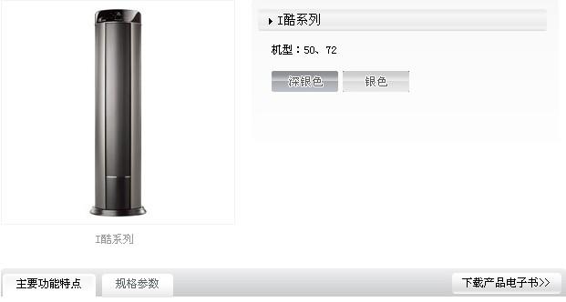 合肥格力中央空调专卖